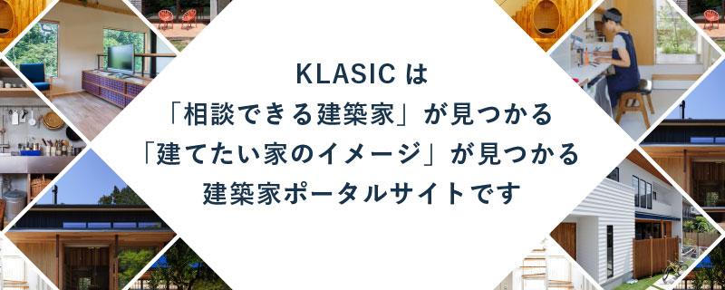 「KLASIC」は相談できる建築家が見つかる、建てたい家のイメージが見つかる、建築家ポータルサイトです