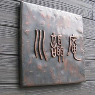 銅板でつくられた名称板。2008年から銅板の製作を開始、オリジナルの花器や雑貨も販売している