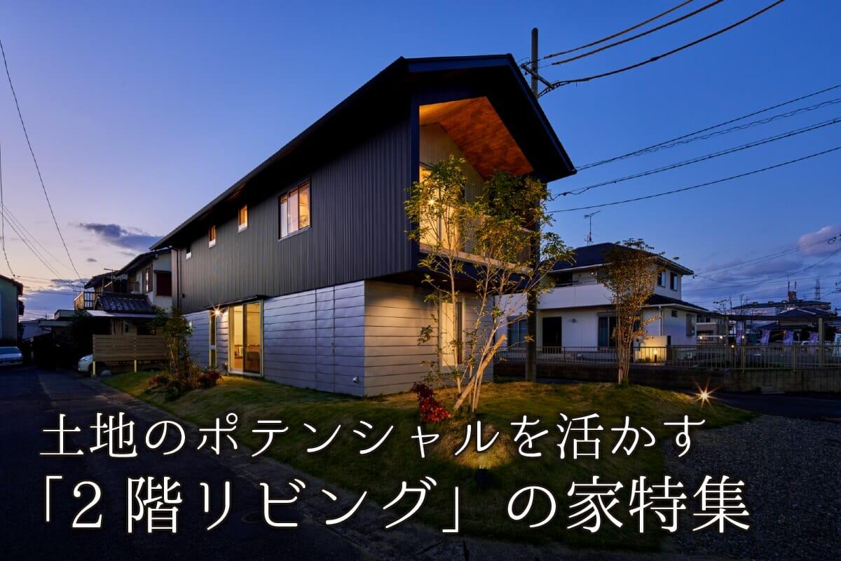 土地のポテンシャルを活かす「2階リビング」の家特集