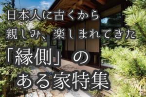 日本人に古くから親しみ、楽しまれてきた「縁側」のある家特集