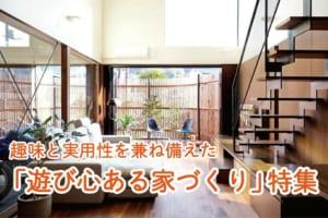 趣味と実用性を兼ね備えた「遊び心ある家づくり」特集