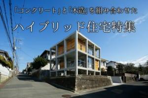 「コンクリート」と「木造」を 組み合わせたハイブリッド住宅特集