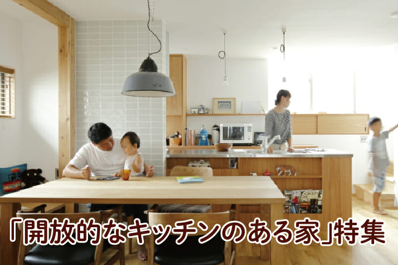 「開放的なキッチンのある家」特集