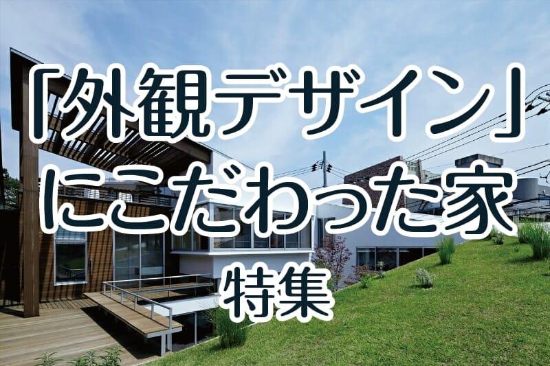 「外観デザインにこだわった家」特集