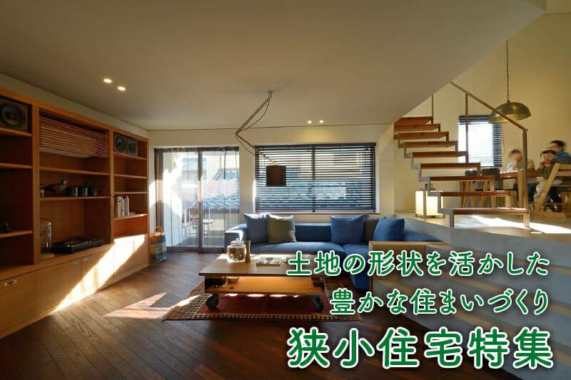 土地の形状を活かした豊かな住まいづくり「狭小住宅特集」