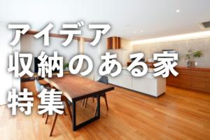 「アイデア収納のある家」特集