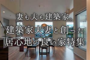 妻も夫も建築家。建築家夫妻と創った居心地の良い家特集