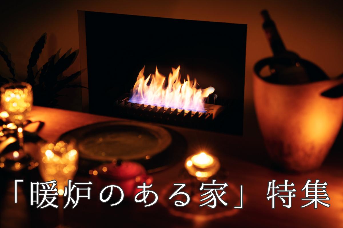 「暖炉のある家」特集