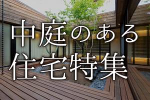 中庭のある住宅特集