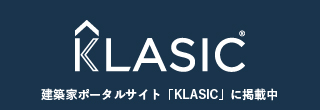 建築家ポータルサイトKLASIC(クラシック)に掲載中